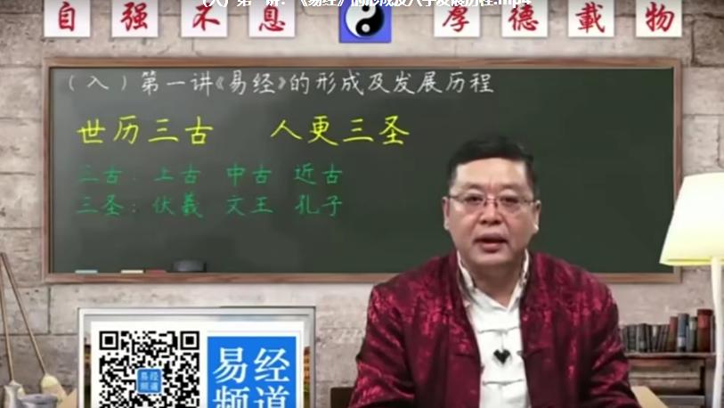李德老师四柱八字命理初级中级高级视频