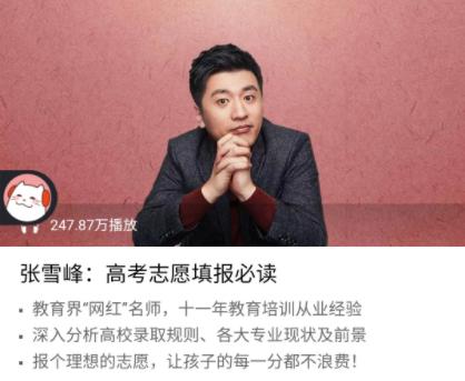 张雪峰2021高考志愿填报辅导课程.png