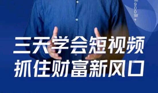 鹤老师·三天学会短视频,抓住财富新风口