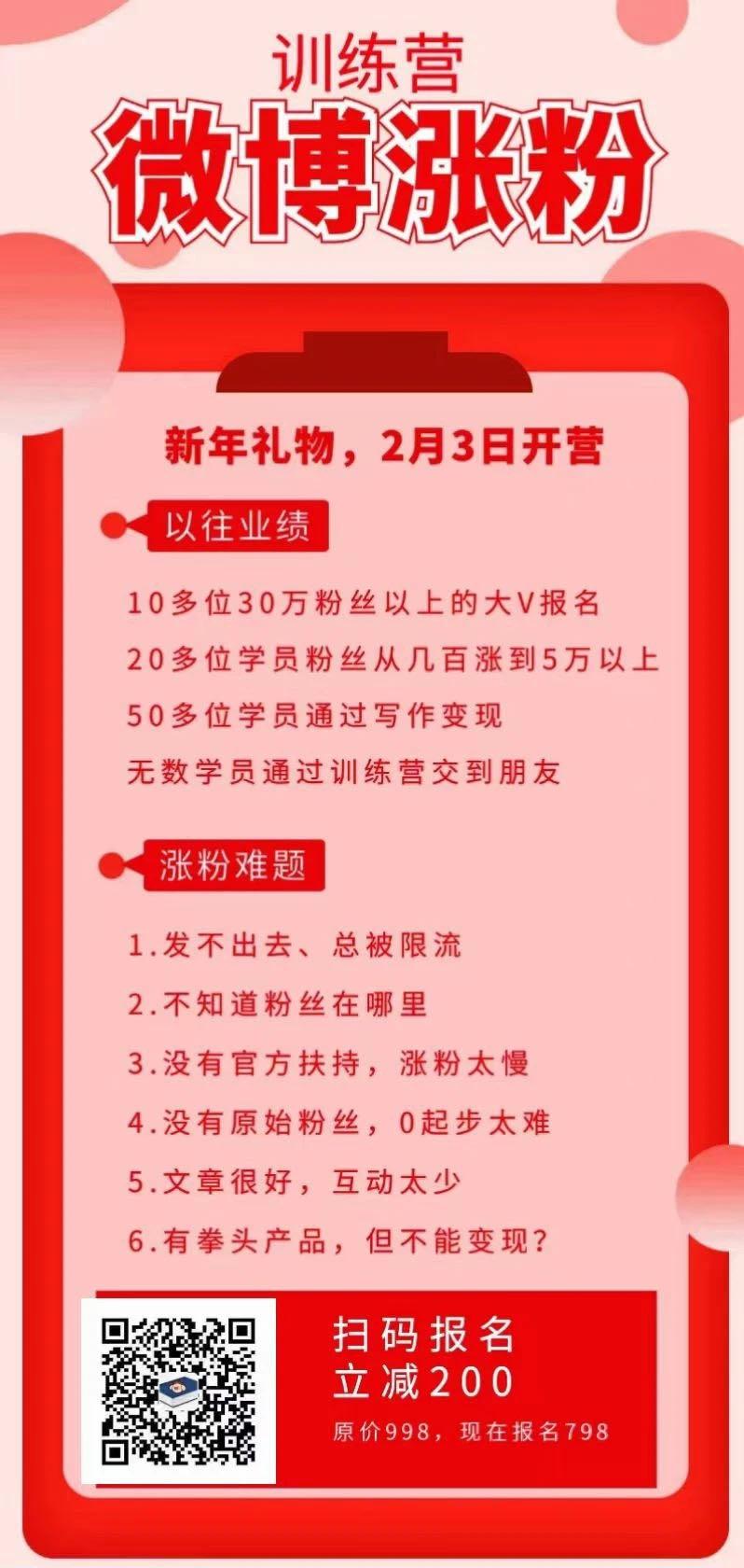 价值998元的写书哥微博涨训粉练营百度网盘下载地址.jpg