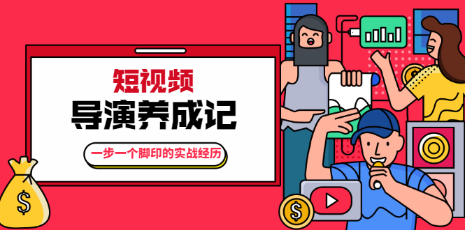 张策·短视频导演养成记:一步一个脚印的实战经历.jpg