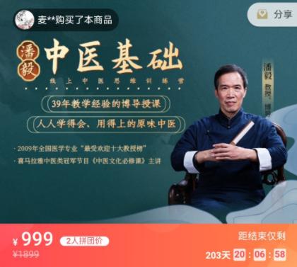 潘毅中医基础训练营视频