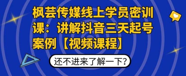 枫芸传媒线上学员密训课:讲解抖音三天起号案例.jpg