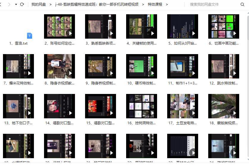 剪映剪辑特效速成班:教你一部手机玩转短视频2.jpg