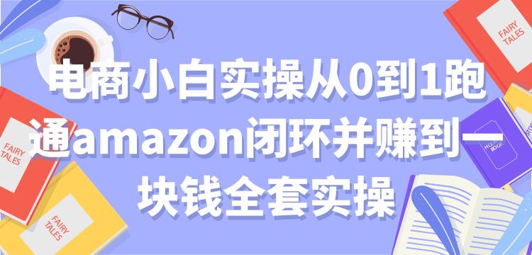 电商小白实操从0到1跑通AMAZON赚到一块钱实操【付费文章】.png