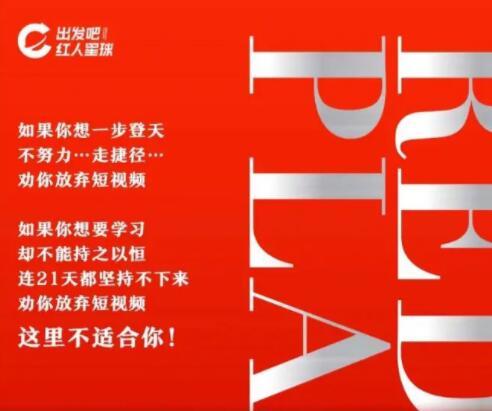 红人星球:王楠21天陪你做账号+21天陪跑课程视频.jpg