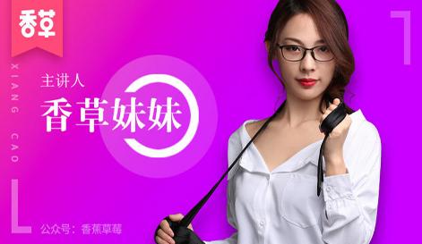 香草妹妹:10堂女性性魅力课
