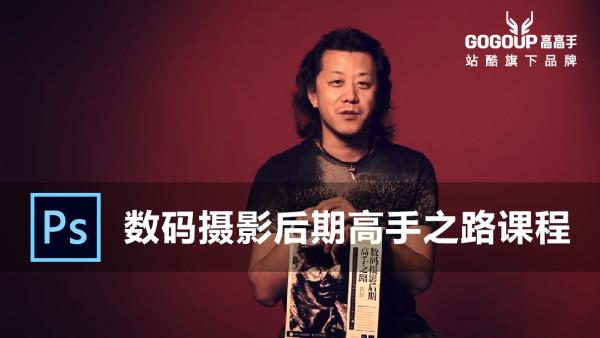 李涛PS数码摄影后期高手之路视频课程