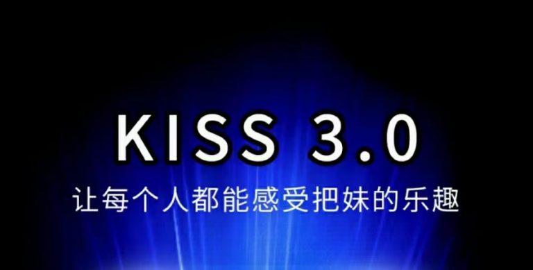 马克kiss3.0搭讪密码,让每个人都能感受把妹的乐趣