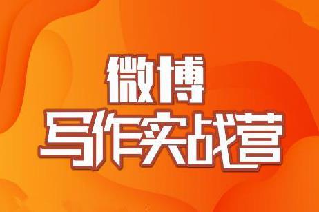 村西边老王·微博超级写作实战营,帮助你粉丝猛涨.jpg