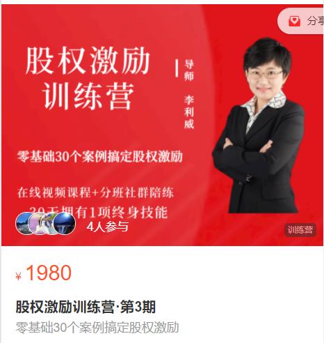 李利威股权激励训练营.png