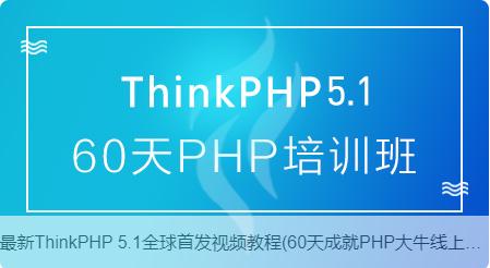 ThinkPHP5.1全套视频教程.png