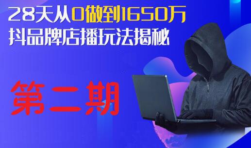 抖品牌店播研究院·5天流量训练营(1-2期)