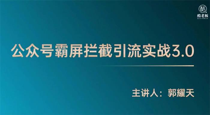 郭耀天《公众号霸屏拦截引流实战3.0》课程视频.jpg