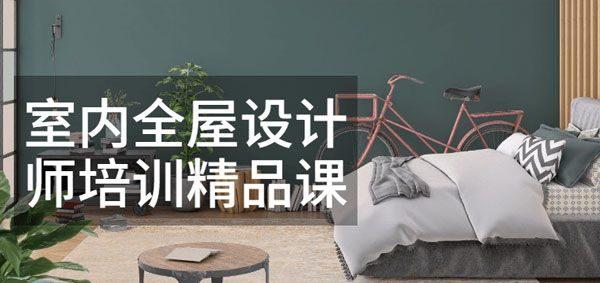 筑龙学院-王跃《室内全屋设计师培训精品课》