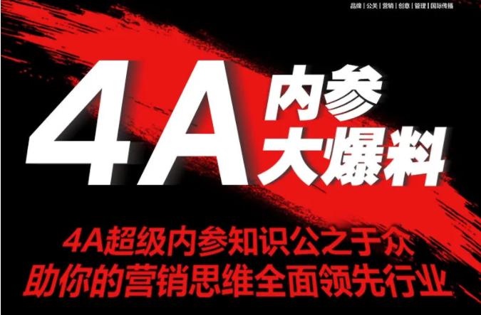 众筹4A内参系列直播课