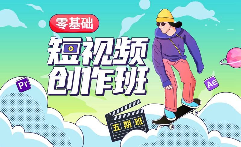 王威零基础商业短视频创作班第5期