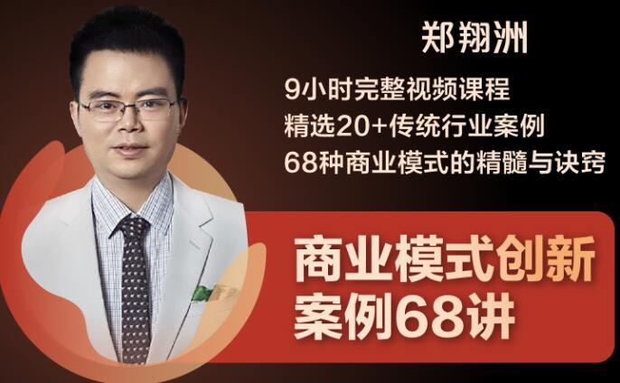 郑翔洲·商业模式创新案例68讲视频.jpg