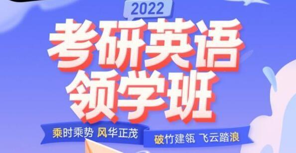 唐迟·2022考研英语领学班课程视频