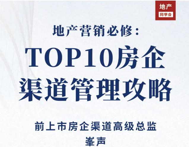 众筹·TOP10房企渠道管理30讲.png