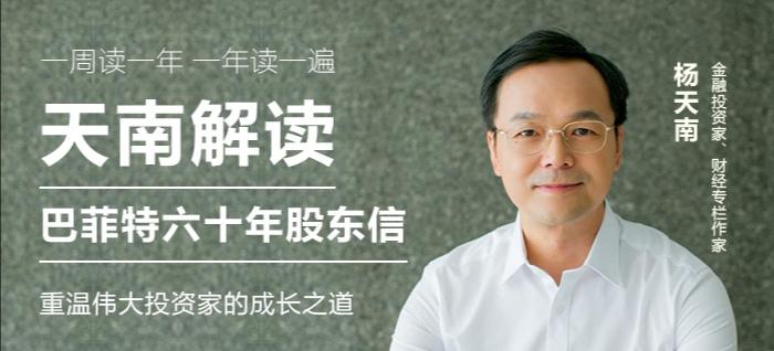 众筹天南解读巴菲特十六年股东信.jpg