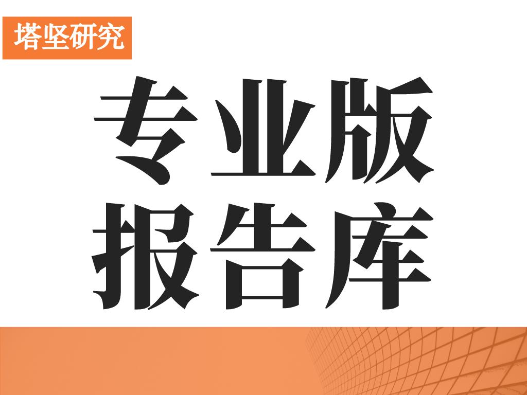 众筹并购优塾·专业版估值报告库2021.png