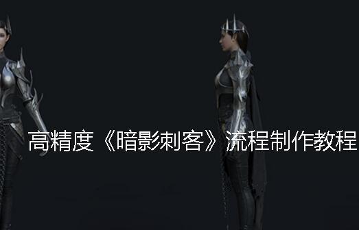 高精度《暗影刺客》流程制作教程.jpg