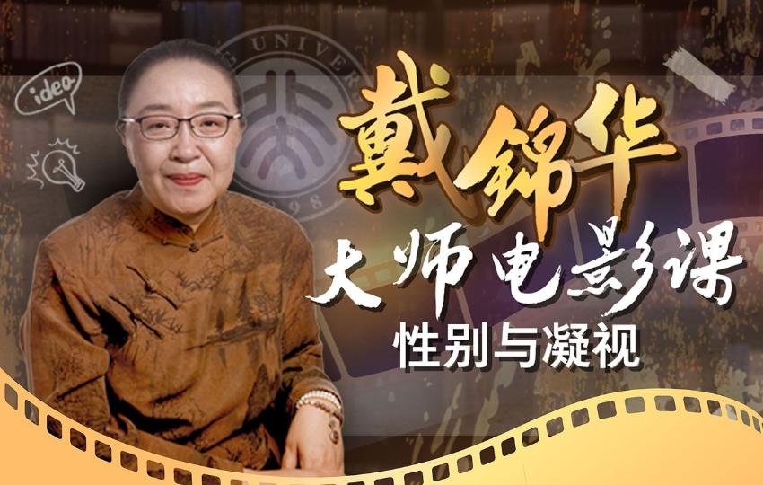 众筹戴锦华大师电影课:性别与凝视.png