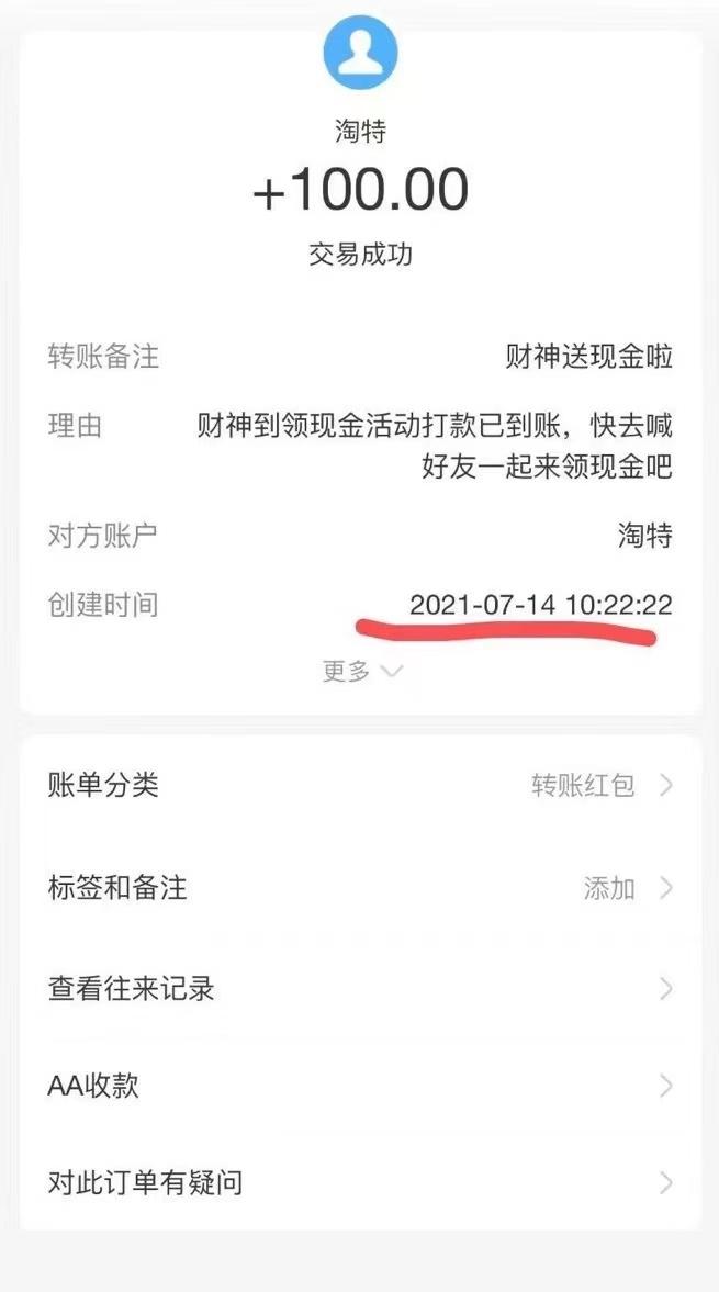 靠谱副业推荐:邀请下载淘特APP赚钱,日入300!