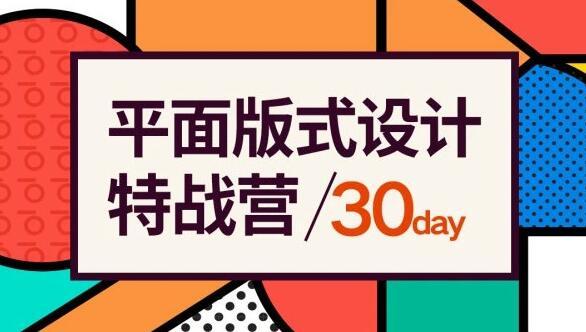 付顽童平面版式设计特战营课程视频.jpg