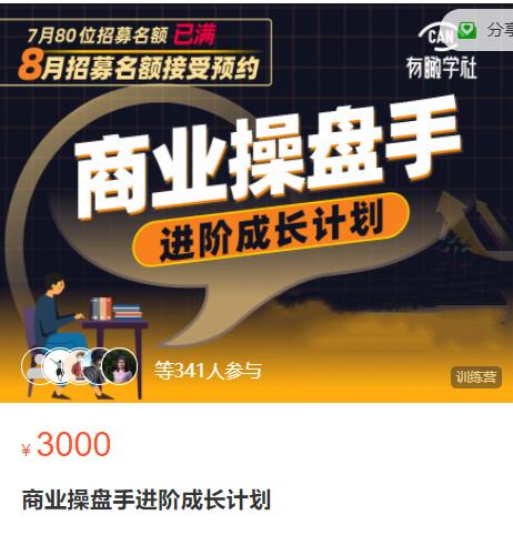 黄有璨《商业操盘手V2.0》商业操盘手进阶成长计划