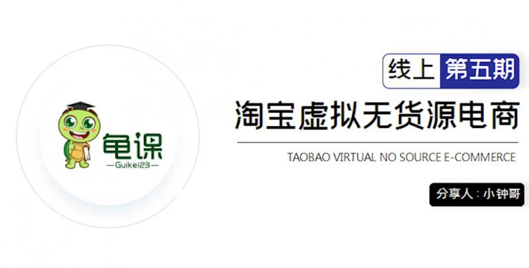 龟课·淘宝虚拟无货源电商第5期