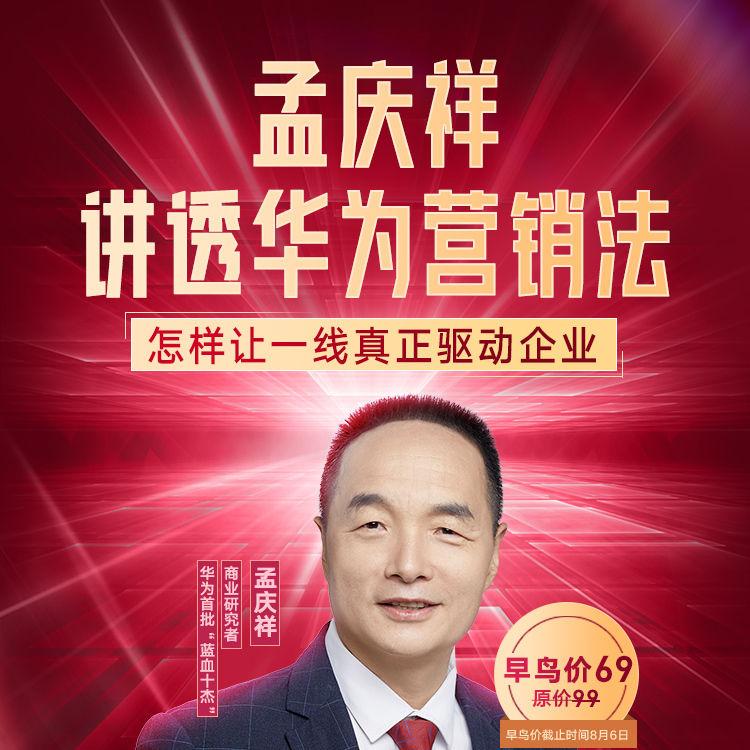 孟庆祥讲透华为营销法音频