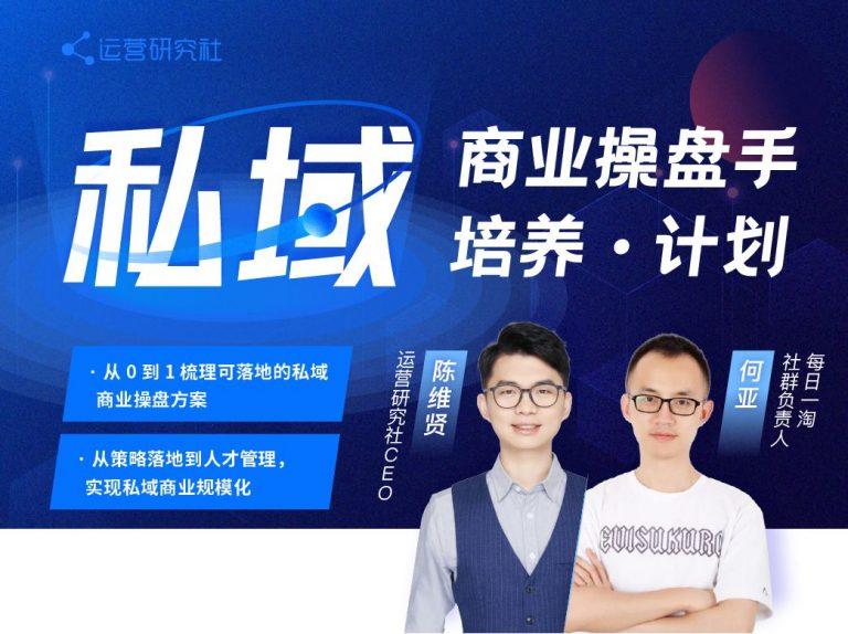 陈维贤私域商业操盘手培养计划第三期视频