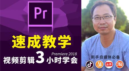 刘老师教室《Pr速成3小时学会视频剪辑》.jpg