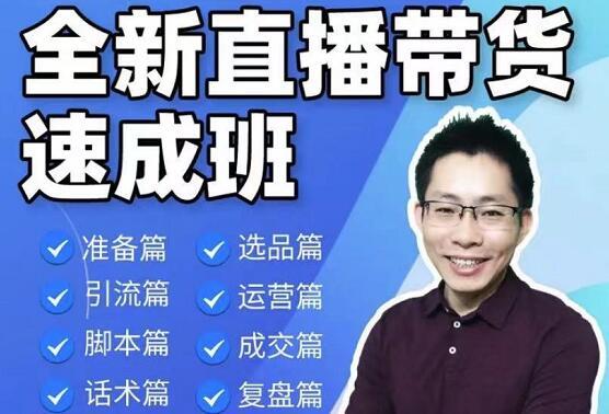 陈晓通·2021全新直播带货速成班视频