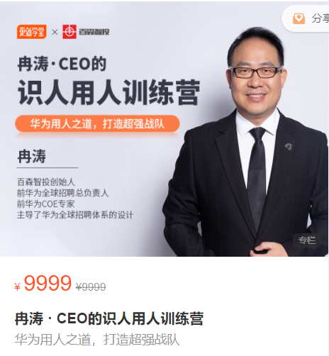 冉涛CEO的识人用人训练营,华为用人之道,打造超强战队