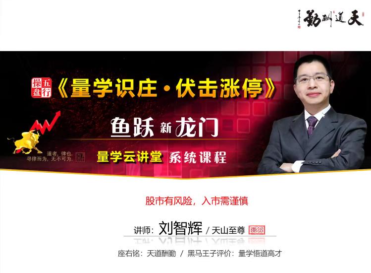 量学云讲堂刘智辉《量学识庄·伏击涨停》21期