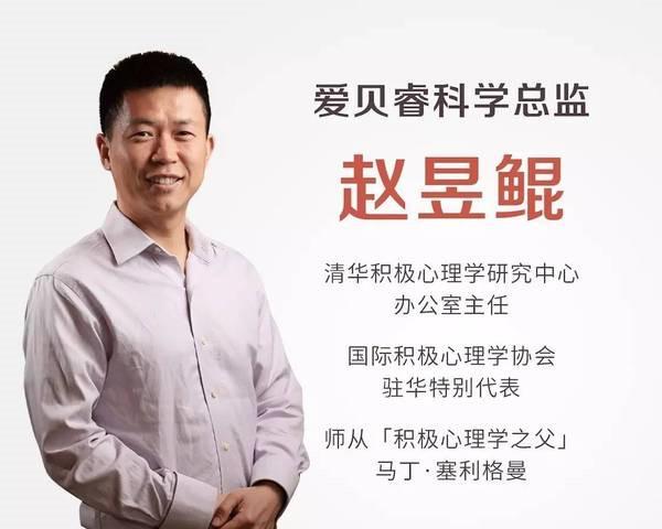 清华赵昱鲲的育儿心理学