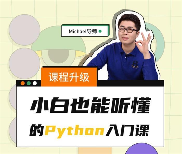 Michael《Python小白也能听懂的入门课》.jpg