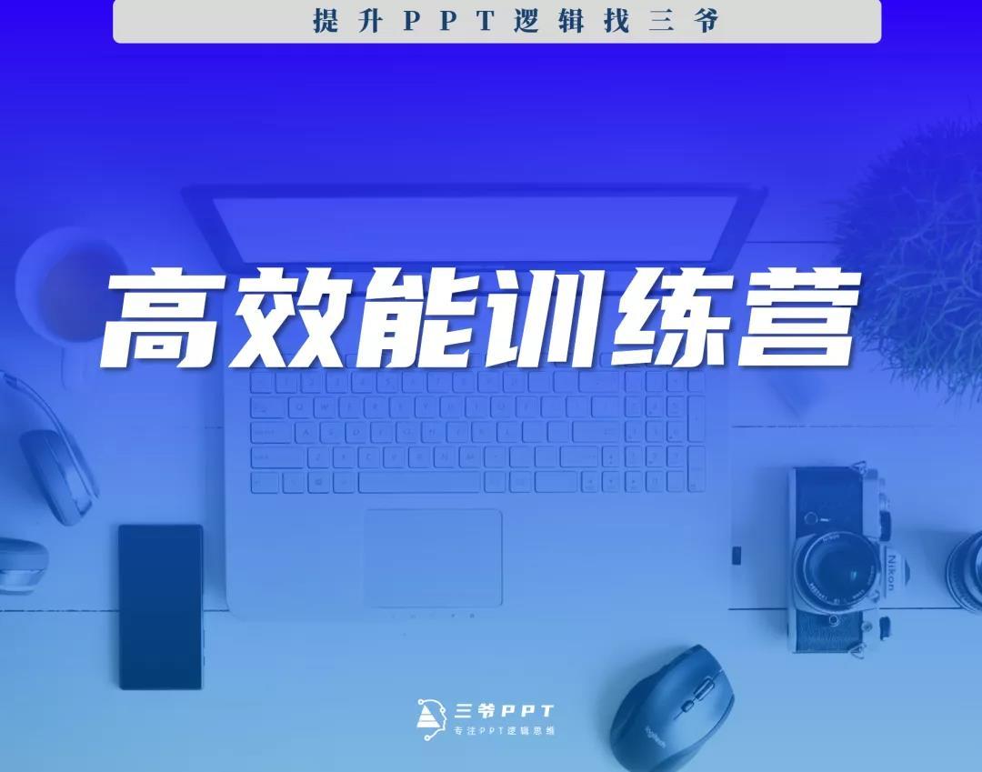 众筹三爷·高效能人士逻辑训练营8期.jpg