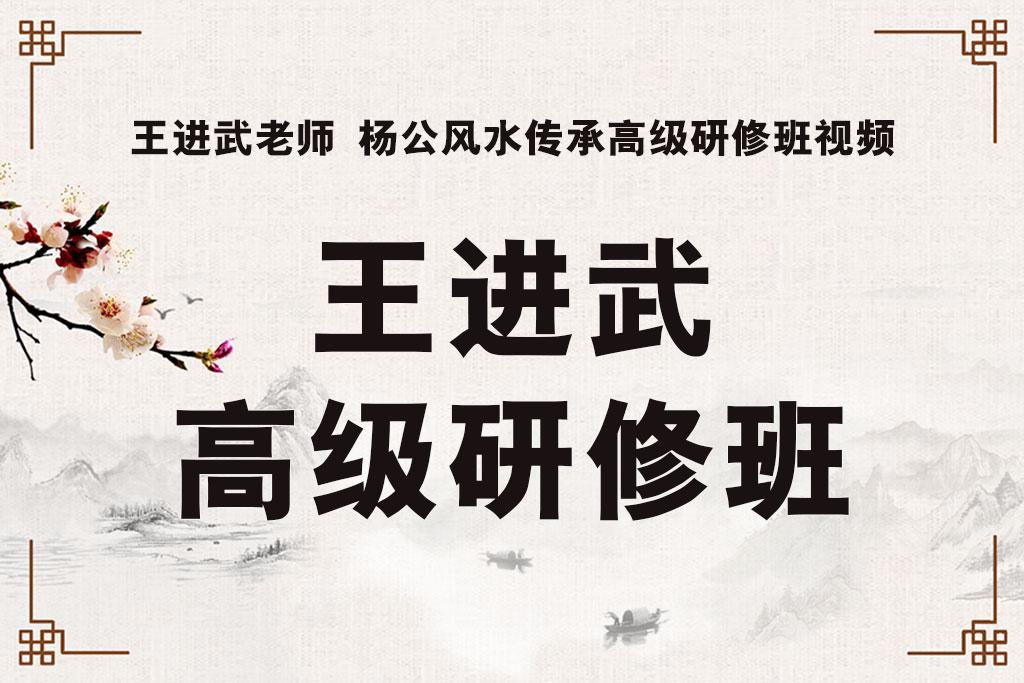 王进武三僚杨公风水传承高级研修班教程.jpg
