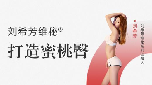 刘希芳打造蜜桃臀