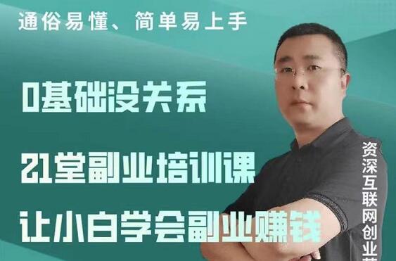 张磊·21堂副业培训课,让小白学会副业赚钱