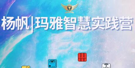 杨帆·玛雅智慧实践营第1期