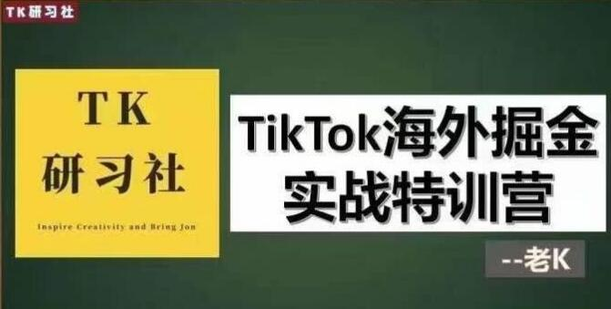 TK研习社·TikTok海外掘金实操特训营
