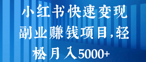 小红书快速变现副业赚钱项目,轻松月入5000+