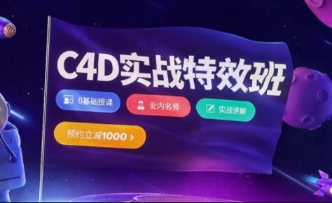 樱桃老师·C4D视觉特效班第21期.jpg