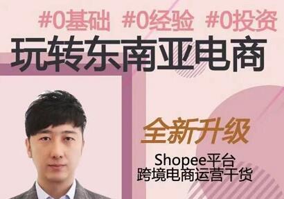 2021东南亚跨境电商Shopee实战运营技巧