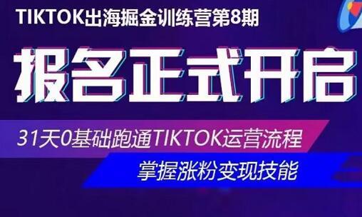 优联荟·Tiktok出海掘金训练营第8期